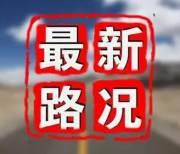 2020国道318川藏线317与318川藏公路最新实时路况总览