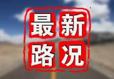 青藏线G109唐古拉山路段大面积降雪,已不具备通行条件。