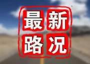 S217线瓦丹路(康定瓦斯沟至丹巴)季家河坝隧道路段最新路况