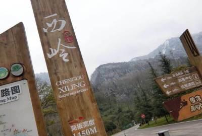 大邑西岭雪山景区将于12月16日开启南国国际冰雪节,今年冬天去西岭雪山需提前网上定票