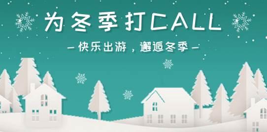冬游川西活动一览表