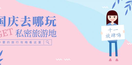 国庆节旅行活动一览表