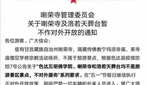 五一节色达五明佛学院、喇荣寺和洛若天葬台不对外开放通告