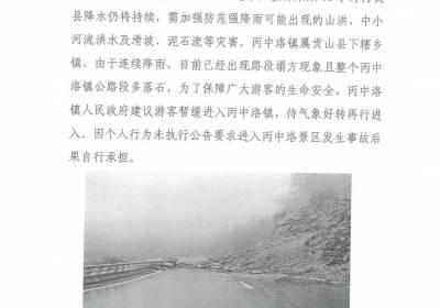 连续降雨致云南丙中洛部分路段塌方 丙中洛镇暂缓游客进入的通告