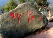 西昌泸山邛海风景区