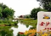 宁夏中卫腾格里沙漠湿地·金沙岛旅游景区旅游攻略-自驾游路况-门票交通天气景点介绍