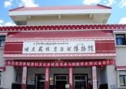 迪庆州博物馆旅游攻略-自驾游路况-门票交通天气景点介绍