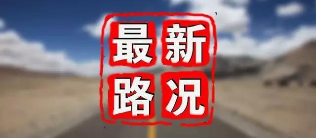 四川阿坝州实时路况信息(2020年8月16日11点35分)