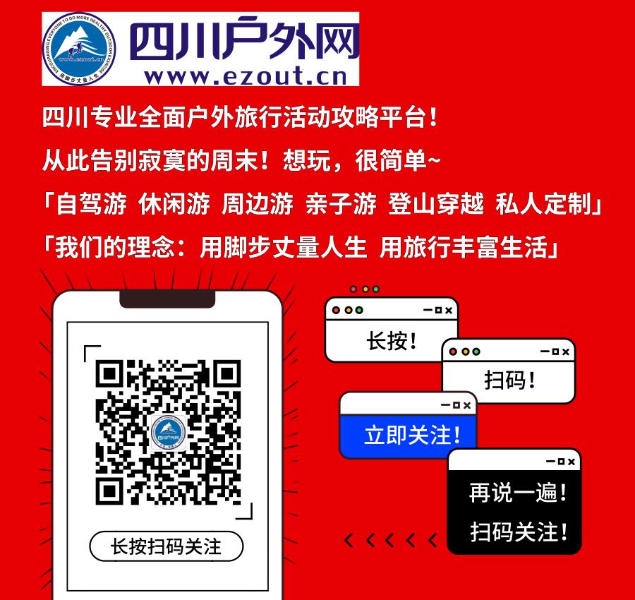 四川户外网微信公众号