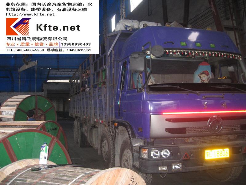蜀尚物流电缆运输 (10)