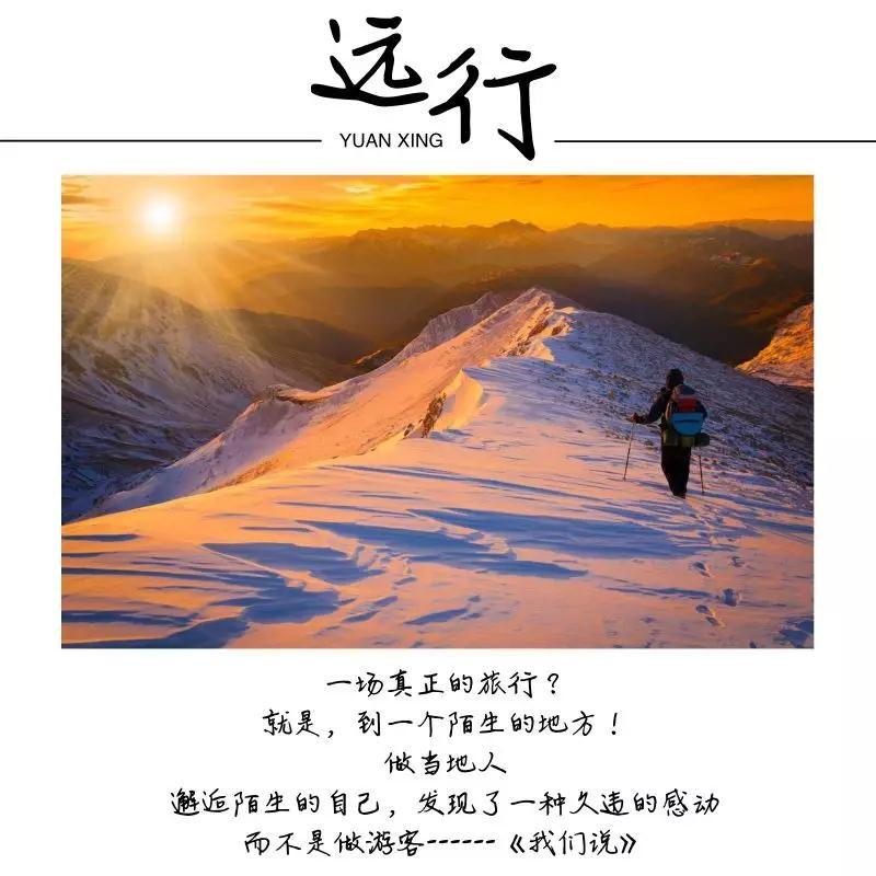 2020年蜀尚户外旅行稻城亚丁跟团游,318川藏线自驾游,九寨沟深度旅行地接线路汇总