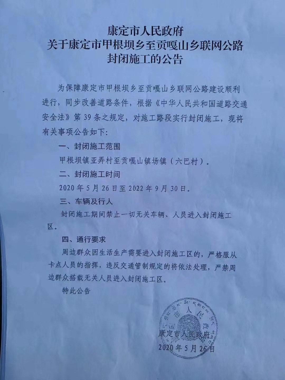 贡嘎山景点因道路施工封闭 冷嘎措、雅哈垭口、子梅垭口、泉华滩等景点禁止任何车辆前往至2022年9月30日